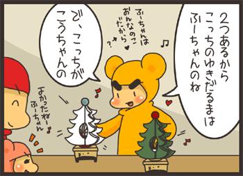 kotokoto-003.png