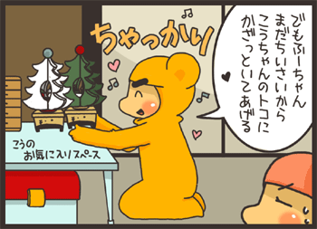 kotokoto-004.png