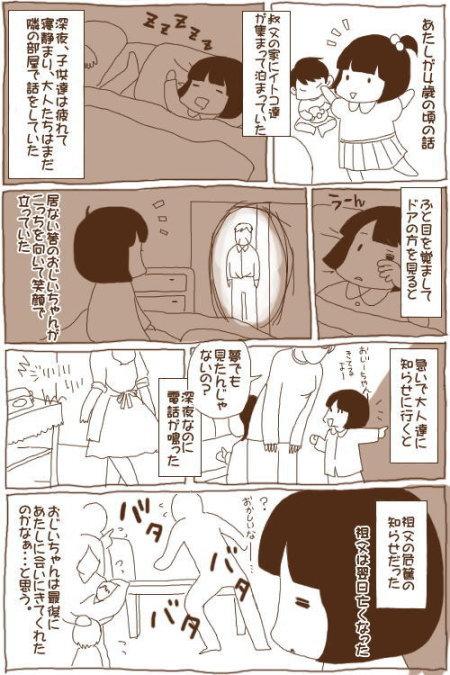 manga-mukashi001.jpg