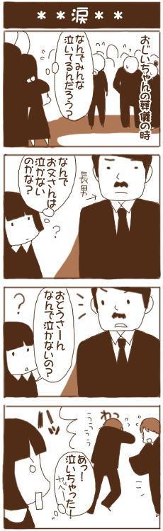 manga-mukashi003.jpg