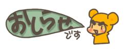 oshirase-001.png