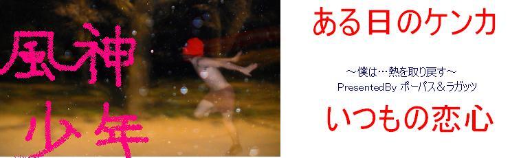 13-風神少年