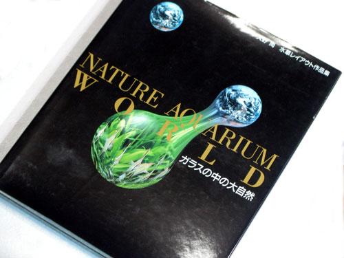 NA WORLD ガラスの中の大自然