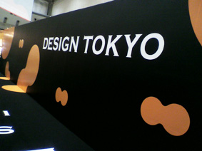 デザイン東京20110709