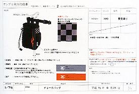 管理書類20111014