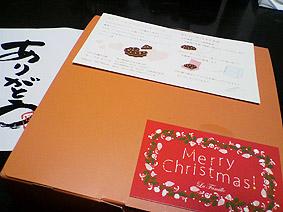 クリスマスケーキ箱20111224
