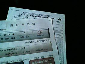確定申告20120219