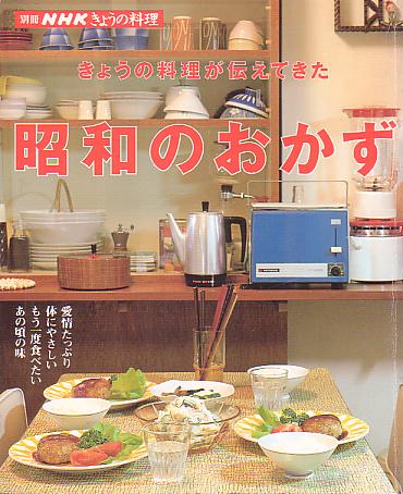 別冊NHK きょうの料理