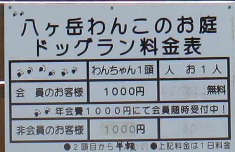 dogrun_price.jpg