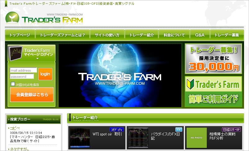 tradersfarm
