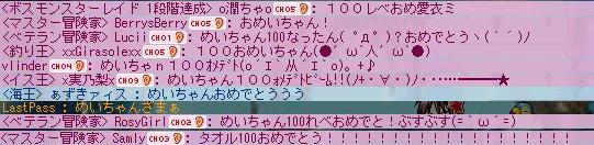 めいちゃん100お祝い