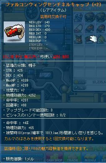 140弓頭あふた~2