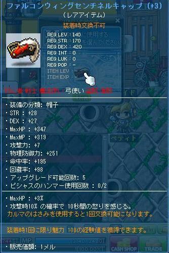 140弓頭3