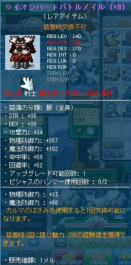 140全身-2