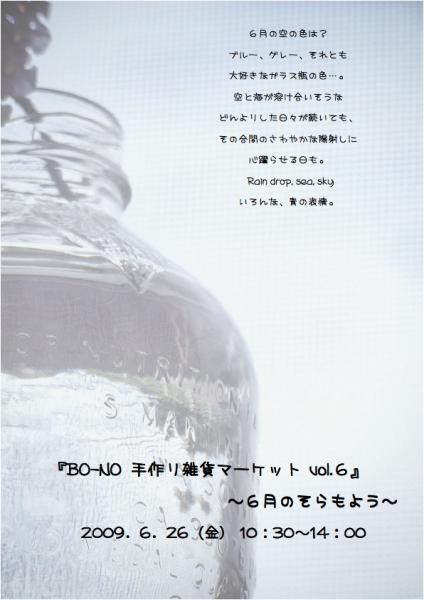20090626bo-no2.png