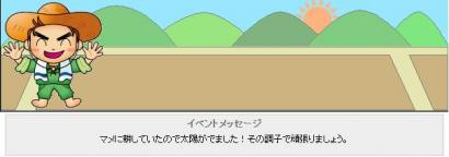 田植えっち(イベント発生太陽)