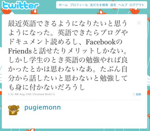 最近英語できるようになりたいと思うようになった。
