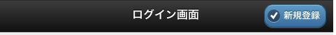 スクリーンショット(2011-05-31 20.11.45)