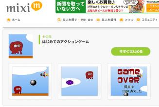 mixiアプリ はじめてのアクションゲーム