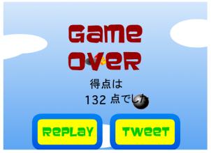 はじめてのアクションゲームアtweetボタン