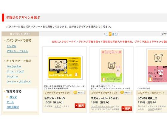 cap_20101227_5.jpg