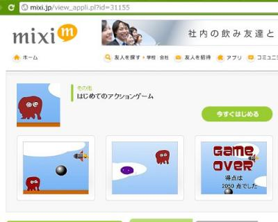 mixiapp_31155.jpg