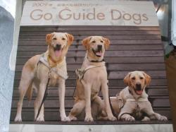 盲導犬応援団カレンダー