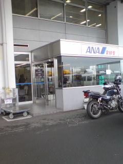 01羽田空港貨物