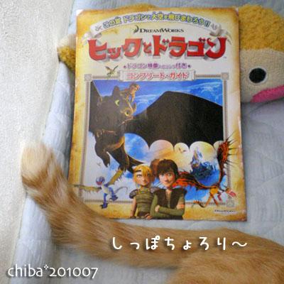 chiba10-07-139x.jpg