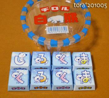 chiroru10-05-1.jpg