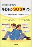 気づいてますか?子どものSOSサイン―思春期の子どもの上手な接し方