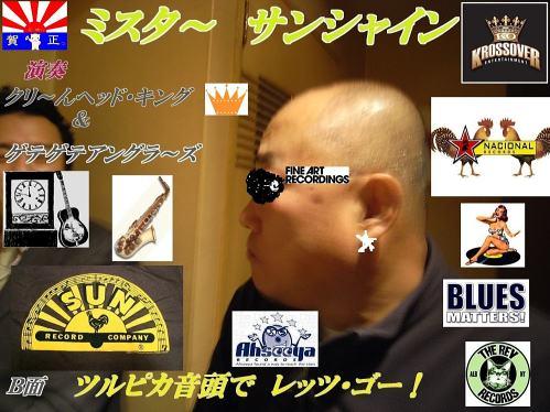 クリ~んヘッド・キング氏jpg