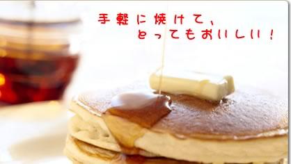 hotcake_img1.jpg