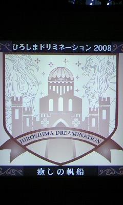 ドリミネーション2008