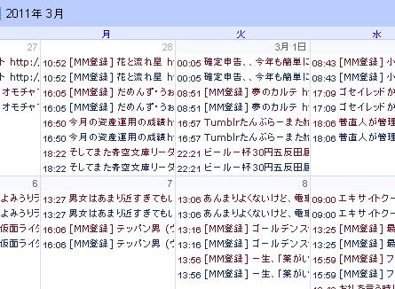 ScreenClip_20110325002335.png
