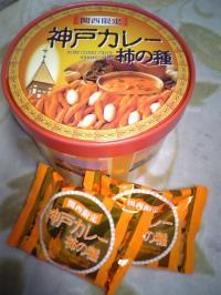 神戸カレー柿の種