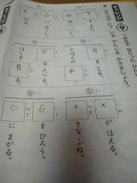 宿題のプリント