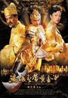 満城尽帯黄金甲