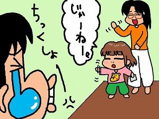 ちっくしょ~(泣)
