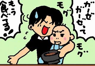 食ったー!?