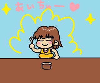 チョコレートアイスー♪