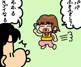 ふきふきして~♪