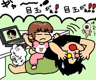 目玉がぁぁぁぁぁ(T_T)