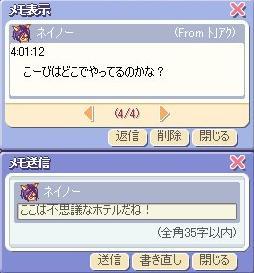 ネイノーちゃん(もうだめ