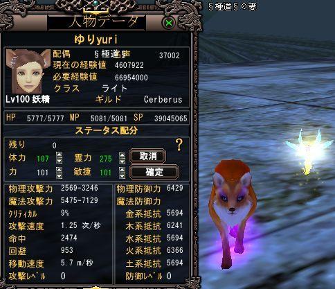 lv100ライト狐