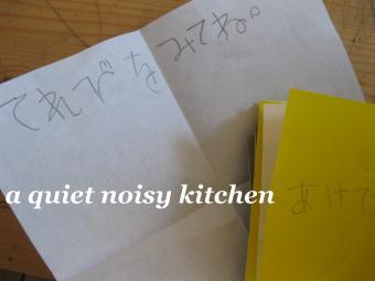Sからの手紙3