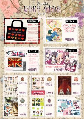 価格表_convert_20111227211458