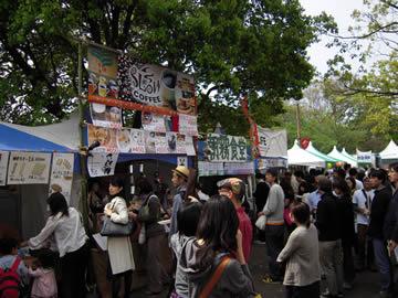 アースデイ エコライフ EsrthDat Tokyo 2009