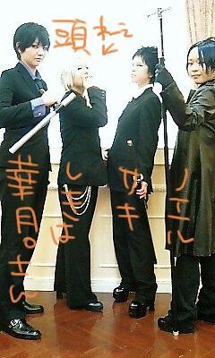 集合!(頭ねぇ)