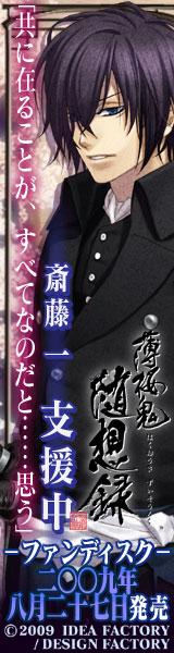 斉藤洋装バナー